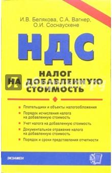 Налог на добавленную стоимость: практическое пособие - Ирина Белякова