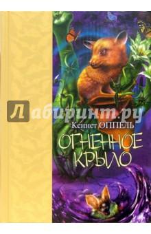 Огненное крыло: Роман - Кеннет Оппель