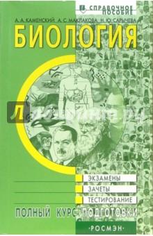 Биология. Справочное пособие - Каменский, Маклакова