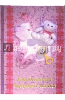 Ежедневник будущей мамы 4457 (розовый)