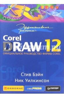 Эффективная работа: CorelDRAW 12 - Стив Бэйн