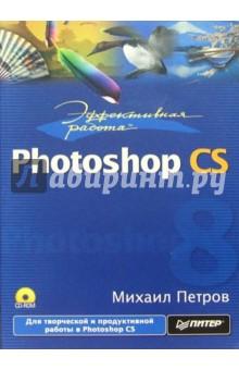 Эффективная работа: Photoshop CS (+CD) - Михаил Петров