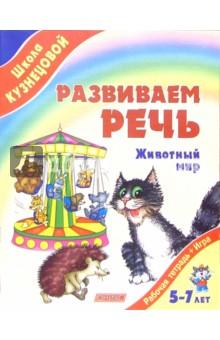 Развиваем речь. Животный мир (от 5 до 7 лет) - Вера Кузнецова