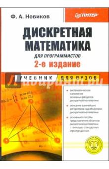 Дискретная математика для программистов. Учебник для вузов. - 2-е изд. - Федор Новиков