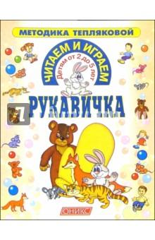 Читаем и играем. Рукавичка (от 2 до 5 лет) - Ольга Теплякова