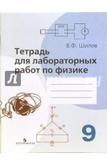 Тетрадь для лабораторных работ по физике для 9 класса общеобразовательный учреждений - Валентин Шилов
