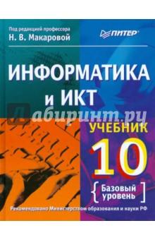 Учебник по информатике угринович 10