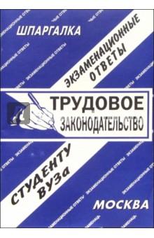 Шпаргалка: Трудовое законодательство. 2006 год - Е.С. Лебедева