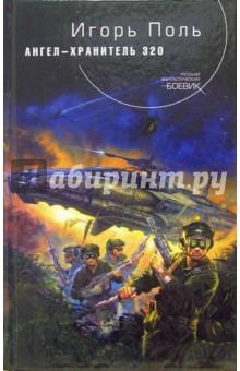 Ангел-хранитель 320: Фантастический роман - Игорь Поль