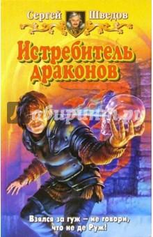 Истребитель драконов: Фантастический роман - Сергей Шведов