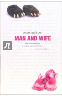 Man and wife (муж и жена): Роман - Тони Парсонс