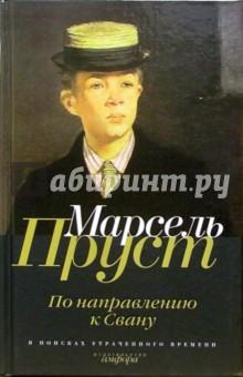 Книга марселя пруста