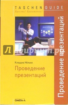 Проведение презентаций - Клаудиа Нельке