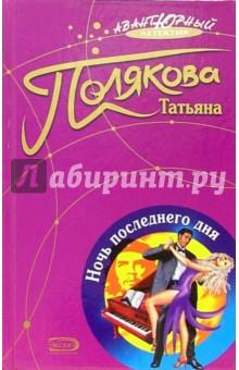 Ночь последнего дня: Роман - Татьяна Полякова