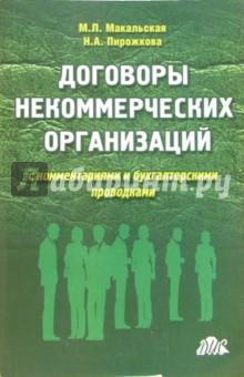 Договоры некоммерческих организаций с комментариями и бухгалтерскими проводками - Макальская, Пирожкова