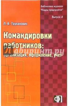 Командировки работников: организация, оформление, учет - Лилия Труханович