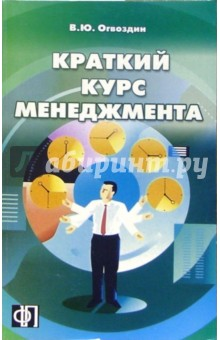 Краткий курс менеджмента: Учебное пособие - Виталий Огвоздин