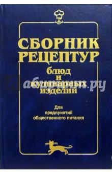 Сборник рецептур блюд и кулинарных изделий: Для предприятий общественного питания - Алексей Здобнов
