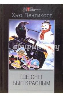 Где снег был красным: Детективные романы - Хью Пентикост