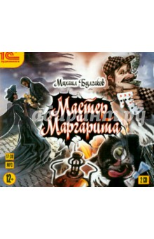 Купить аудиокнигу: Михаил Булгаков: Мастер и Маргарита (2CDmp3, читает Роман Стабуров, на диске)