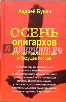 Осень олигархов. История приватизации и будущее России