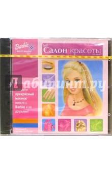 Barbie. Салон красоты