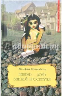 Пеперль - дочь венской проститутки. Книга 3 - Жозефина Мутценбахер