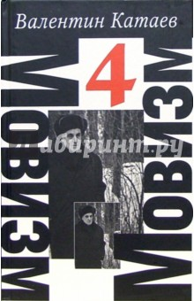 Сочинения: В 4 томах. Том 4: Кладбище с Скулянах. Кубик. Сухой лиман. Спящий - Валентин Катаев