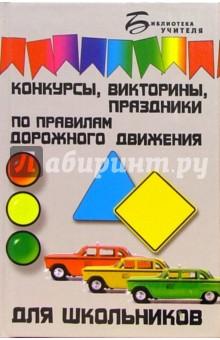 Конкурсы, викторины, праздники по ПДД для школьников - Н.В. Ковалева