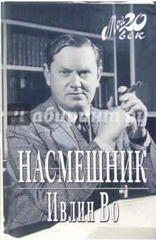 Насмешник (+ каталог серии Мой 20 век издательства Вагриус) - Ивлин Во