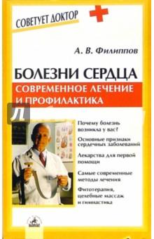 Болезни сердца: Современное лечение и профилактика - Андрей Филиппов
