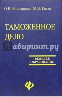 Таможенное дело: Учебник - Ольга Молчанова