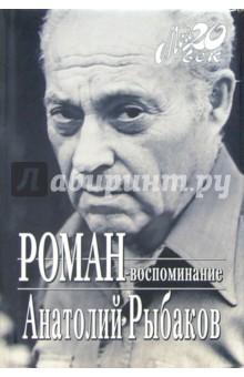 Роман - воспоминание (+ каталог серии Мой 20 век издательства Вагриус) - Анатолий Рыбаков