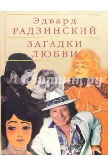 Загадки любви - Эдвард Радзинский