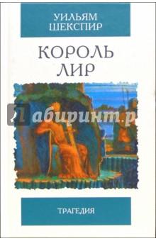Король Лир. Трагедия / Перевод Б. Пастернака - Уильям Шекспир