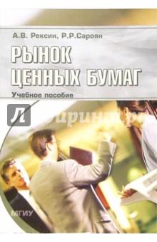 Рынок ценных бумаг: Учебное пособие для студентов заочной (дистанционной) формы обучения - Александр Рексин
