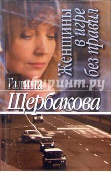 Женщины в игре без правил: Роман - Галина Щербакова