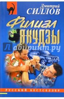 Филиал Якудзы - Дмитрий Силлов