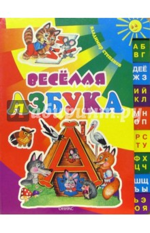 Веселая азбука - Владимир Степанов