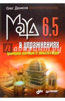 Maya 6.5 в упражнениях. Трехмерная анимация от замысла к видео - Олег Денисов