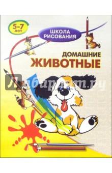 Домашние животные. Для детей 5-7 лет - Виктор Хрусталев