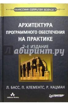 Архитектура программного обеспечения на практике. - 2-е издание - Басс, Клементс, Кацман