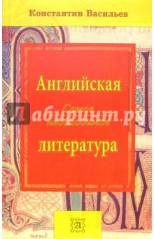Английская литература: самое необходимое - Константин Васильев