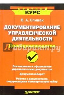 Документирование управленческой деятельности (Делопроизводство) - Владимир Спивак