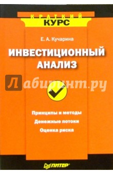 Инвестиционный анализ. Краткий курс - Екатерина Кучарина
