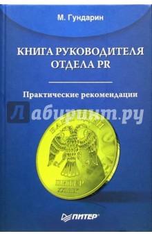 Книга руководителя отдела PR - Михаил Гундарин