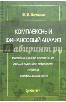 Комплексный финансовый анализ - Владимир Бочаров