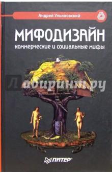 Мифодизайн. Коммерческие и социальные мифы - Андрей Ульяновский