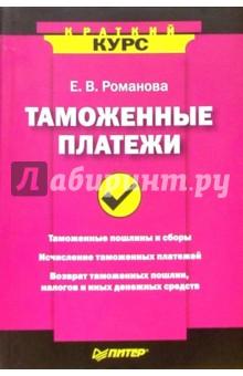 Таможенные платежи. Краткий курс - Елена Романова