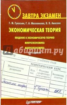 Экономическая теория. - 6-е издание - Галина Гукасьян